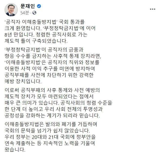 """문 대통령 """"이해충돌방지법 국회 통과 크게 환영"""""""