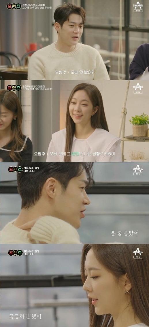 '프렌즈' 김현우, 오영주 /사진=채널A 방송화면 캡처