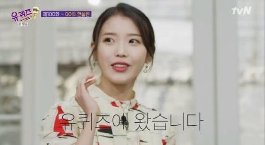 '유퀴즈' 아이유 /사진=tvN 방송화면 캡처