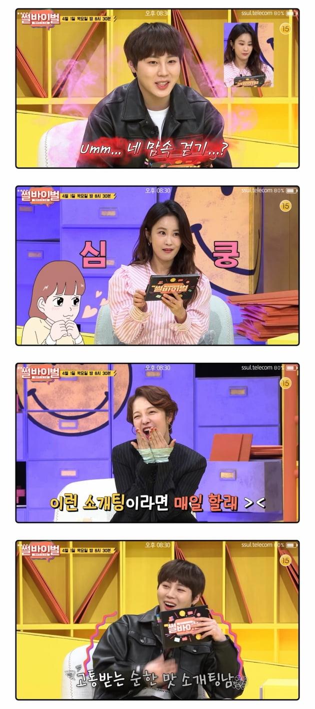 '썰바이벌' 하성운 /사진=KBS Joy 제공