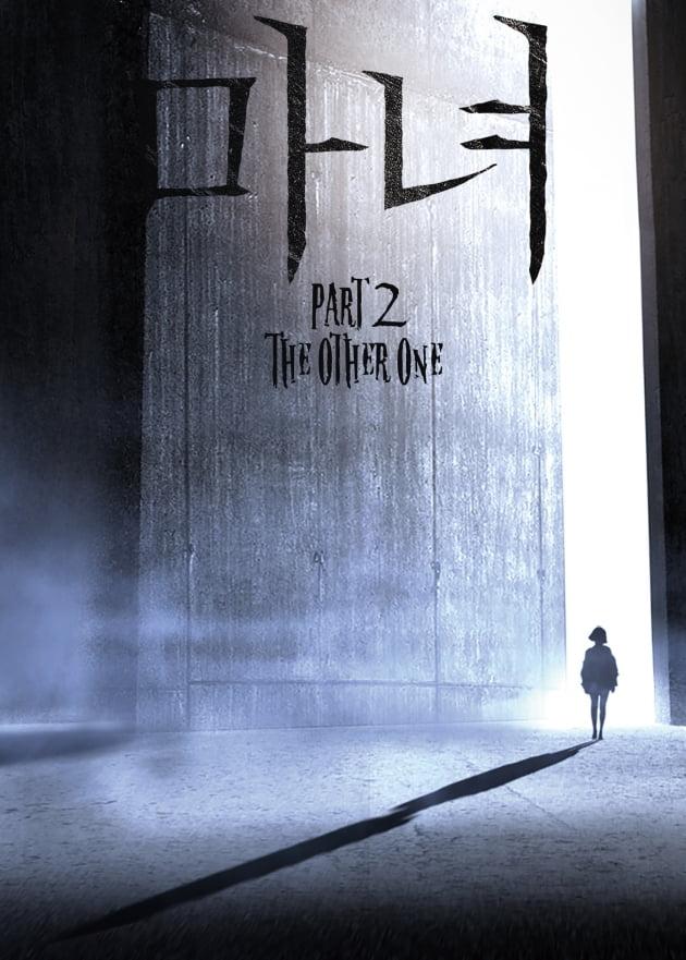영화 '마녀2' 포스터 / 사진제공=NEW