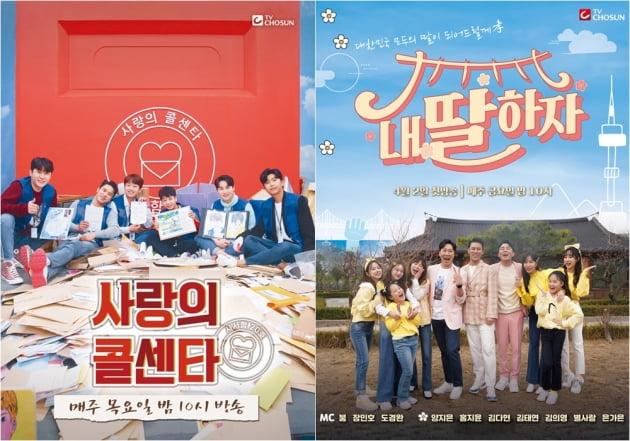 '사랑의 콜센타'(왼쪽)', '내 딸 하자' 포스터/ 사진=TV조선 제공