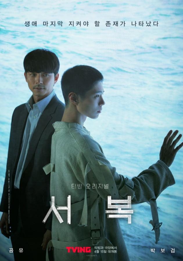 '서복' 박보검./ 사진제공=CJ ENM/티빙/STUDIO101