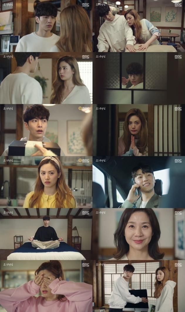 '오! 주인님' 이민기X나나 /사진=MBC 방송화면 캡처