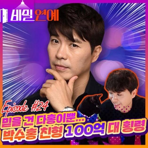 /사진=유튜브 채널 'SBS 뉴스' 커뮤니티