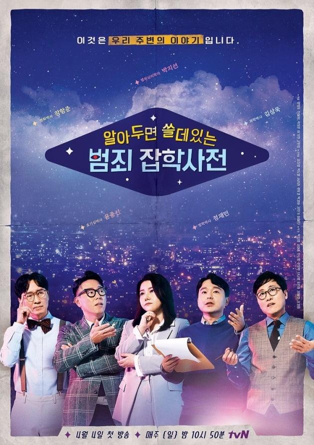 '알쓸범잡' 포스터./사진제공=tvN