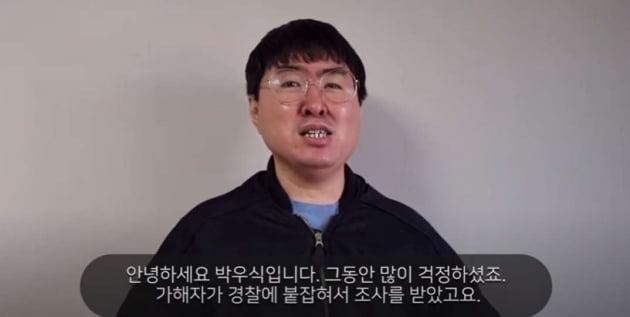박우식/사진=박우식 유튜브 영상 캡처