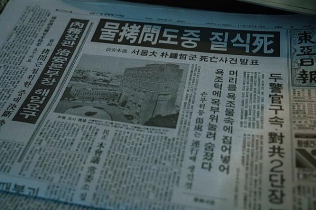[TEN 이슈] '설강화' 말장난은 그만, 민주화 운동에 터치 NO