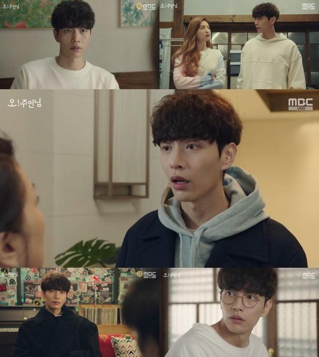 사진=MBC 수목미니시리즈 '오! 주인님' 방송 캡처