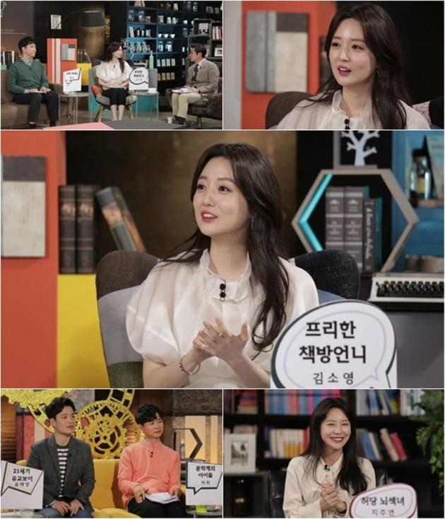 '스라소니 아카데미' 김소영 / 사진 =  MBN 제공