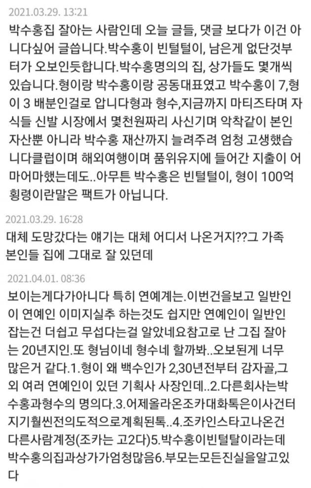/사진=박수홍 관련 댓글 캡처