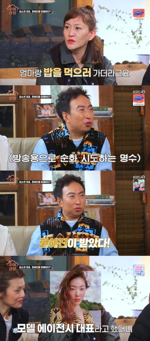 '수미산장' / 사진 = KBS 영상 캡처