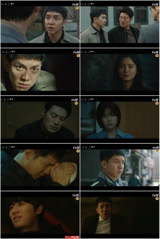 사진=tvN '마우스' 방송 캡처