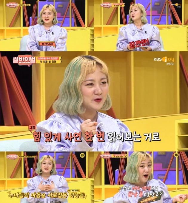 '썰바이벌' 박나래./사진제공=KBS Joy