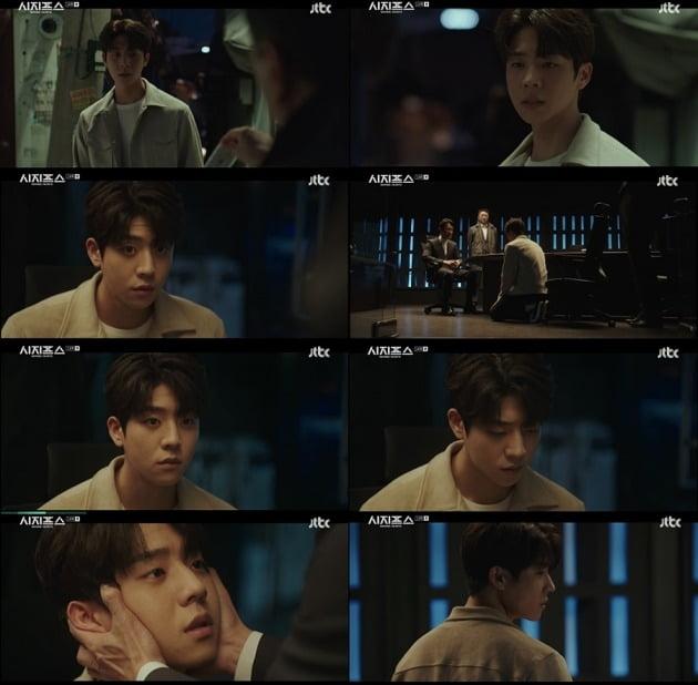 사진=JTBC '시지프스' 캡처