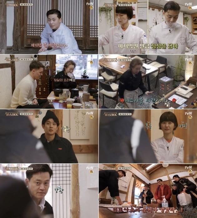 사진-tvN '윤스테이' 예고 영상 캡쳐
