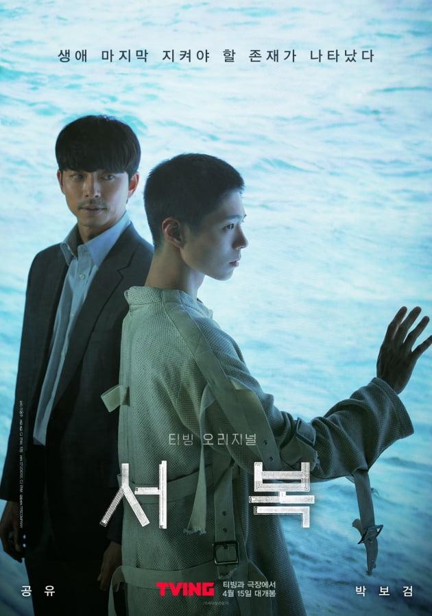 영화 '서복' 포스터/ 사진제공=CJ ENM/티빙/STUDIO101