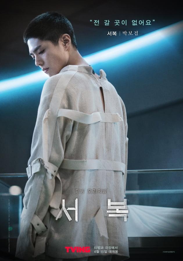 영화 '서복' 캐릭터 포스터./ 사진제공=CJ ENM/티빙/STUDIO101