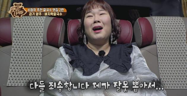 김민경, '맛있는 녀석들' 제작진에 사과…칼국수 뭐길래 600km 이동