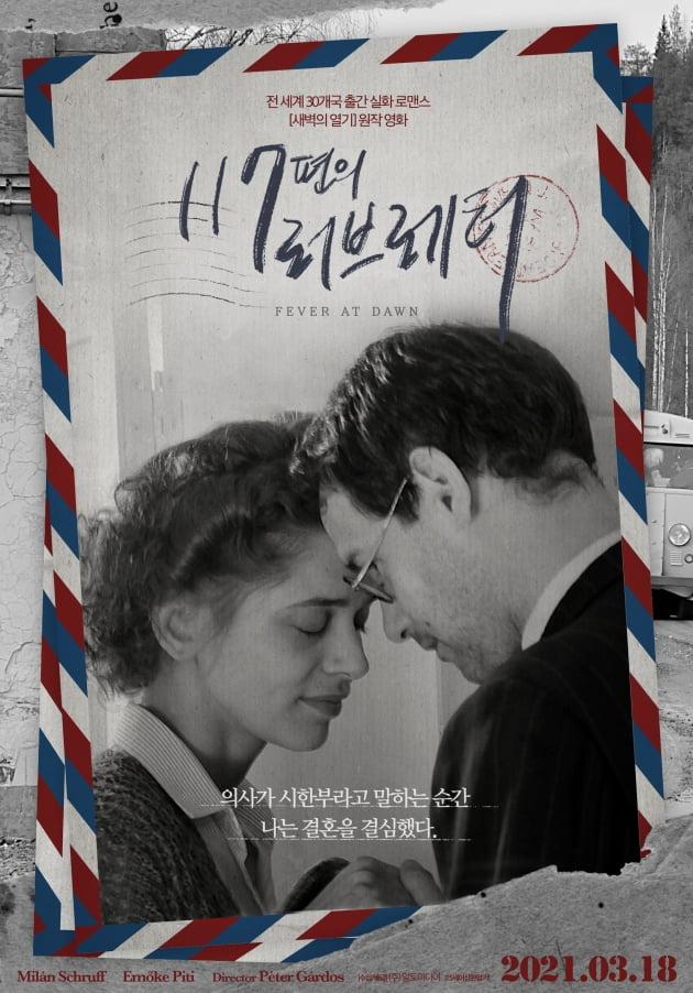 [영화탐구] '117편의 러브레터', 사랑을 포기한 채 순순히 죽으라고요?