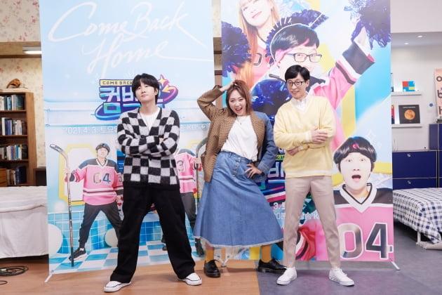 '컴백홈' MC 이용진(왼쪽) 이영지 유재석/ 사진=KBS2 제공