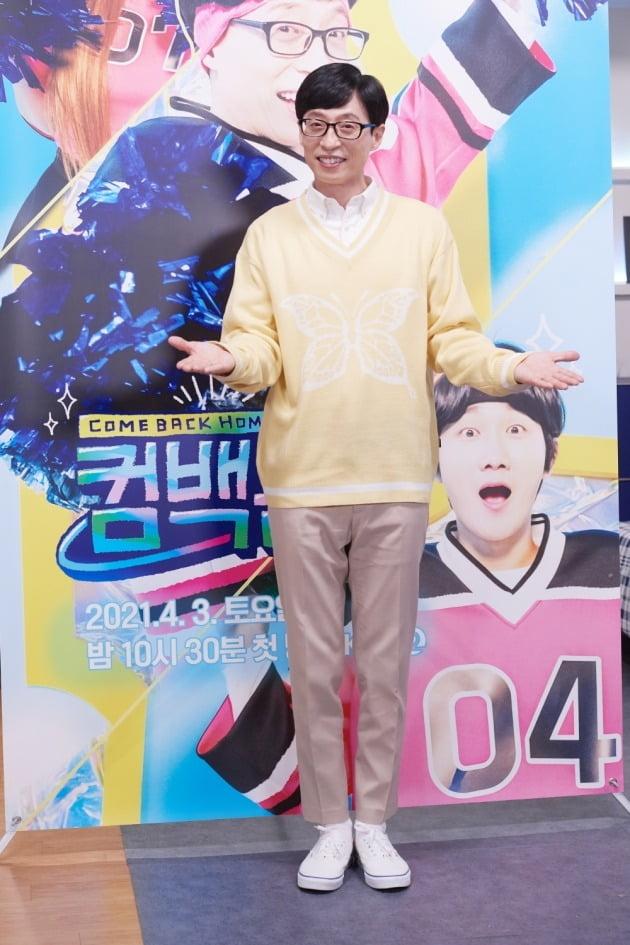 '컴백홈' MC 유재석/ 사진=KBS2 제공