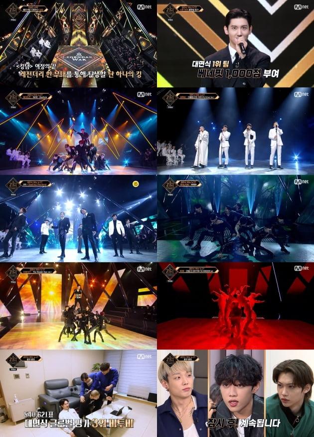 '킹덤' 1회/ 사진=Mnet 제공
