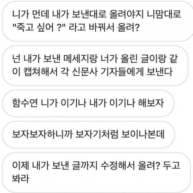 /사진=함소원 인스타그램