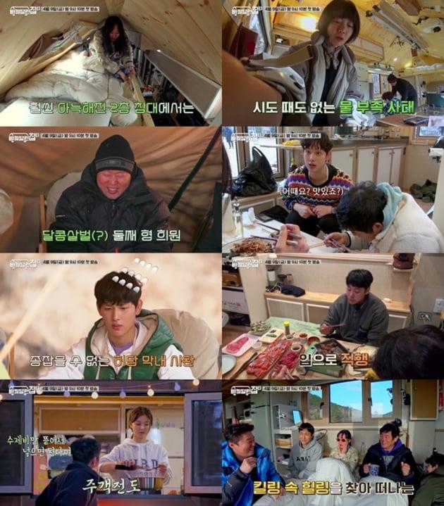 '바퀴 달린 집2' / 사진 = tvN 제공