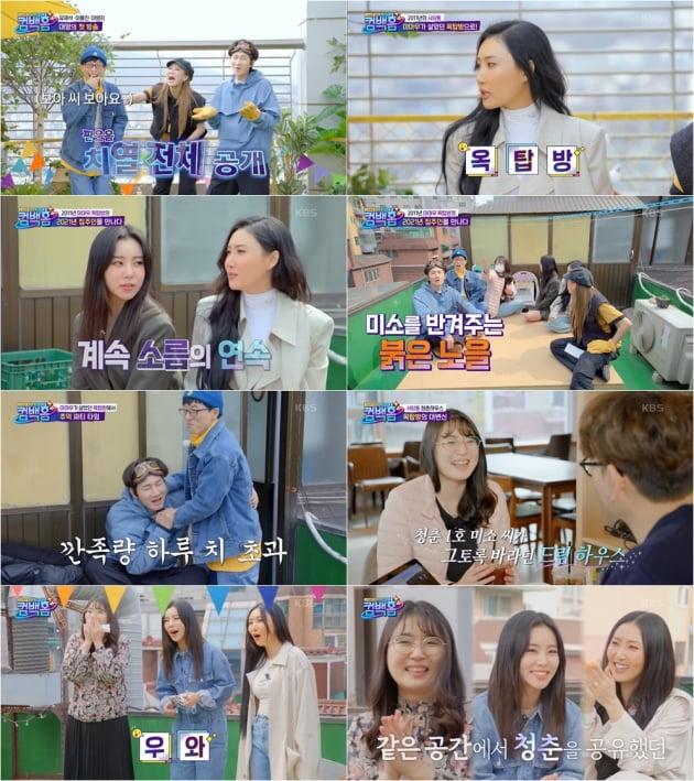 /사진 = KBS 2TV '컴백홈' 방송화면