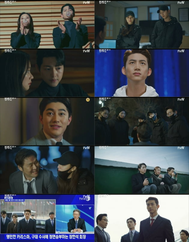 /사진 = tvN '빈센조' 방송화면