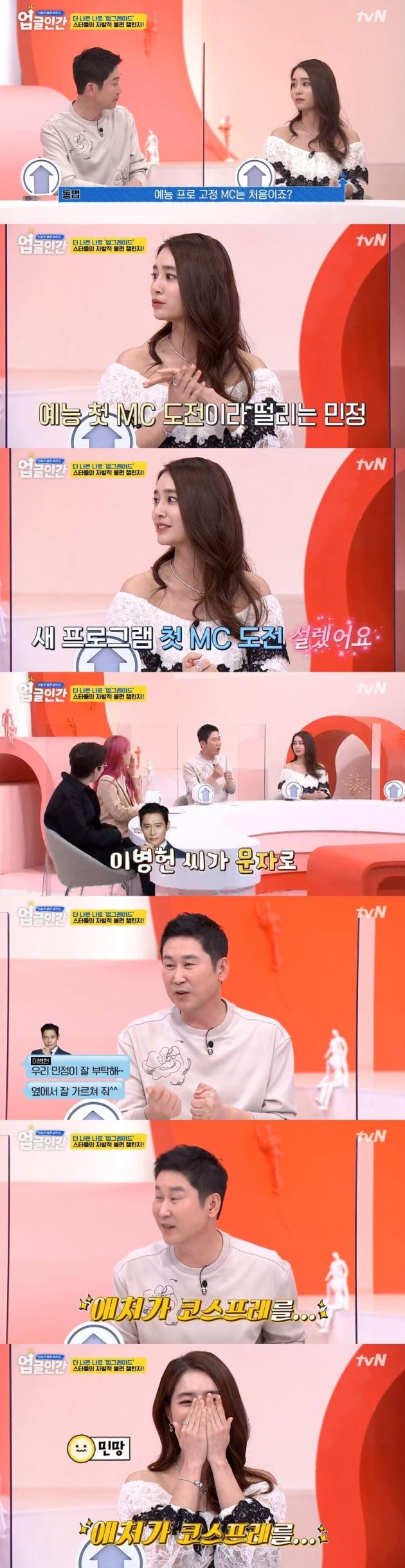 /사진 = tvN '업글인간' 방송화면 캡처