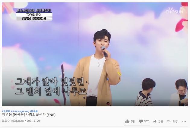 /사진 = 유튜브 '임영웅' 채널 캡처