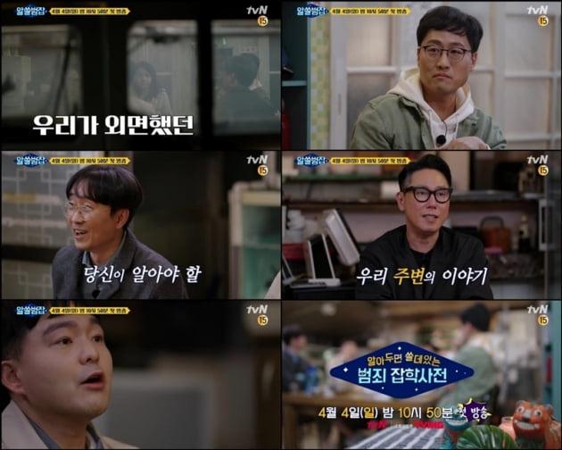 '알쓸범잡' / 사진 = tvN 제공