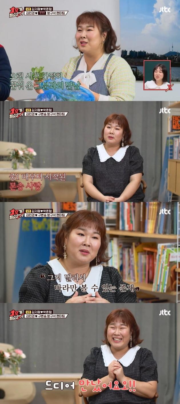 4일 방송된 '1호가 될 순 없어'/ 사진=JTBC 제공