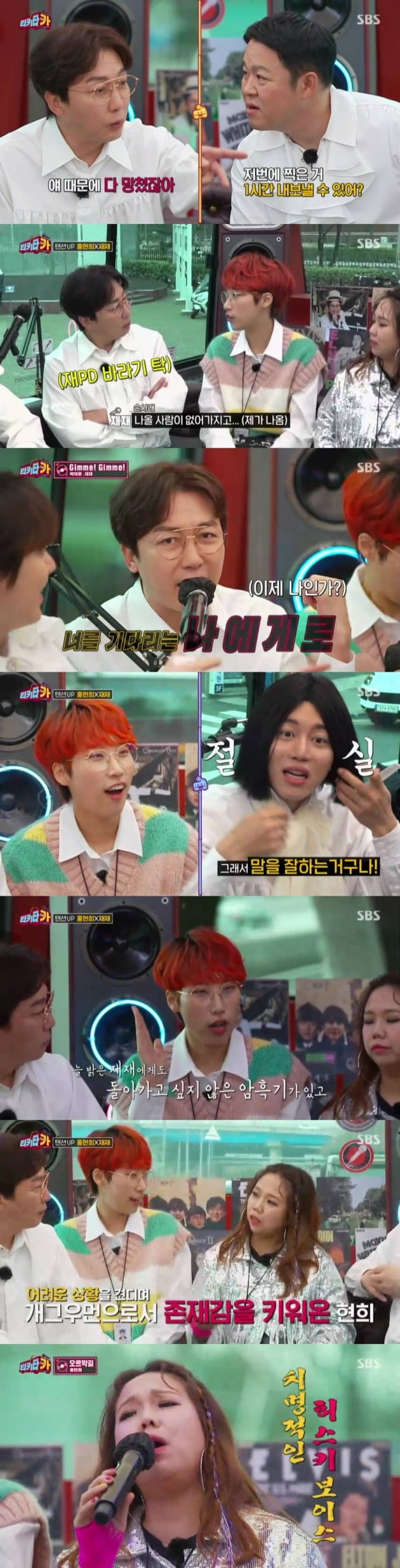 사진=SBS '티키타카' 방송 화면.