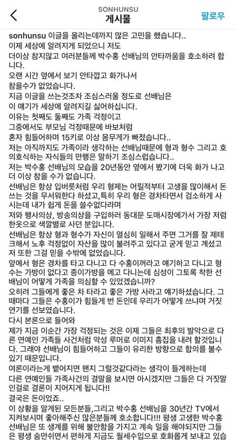 박수홍 사생활 안물안궁…쟁점은 친형의 횡령 [종합]