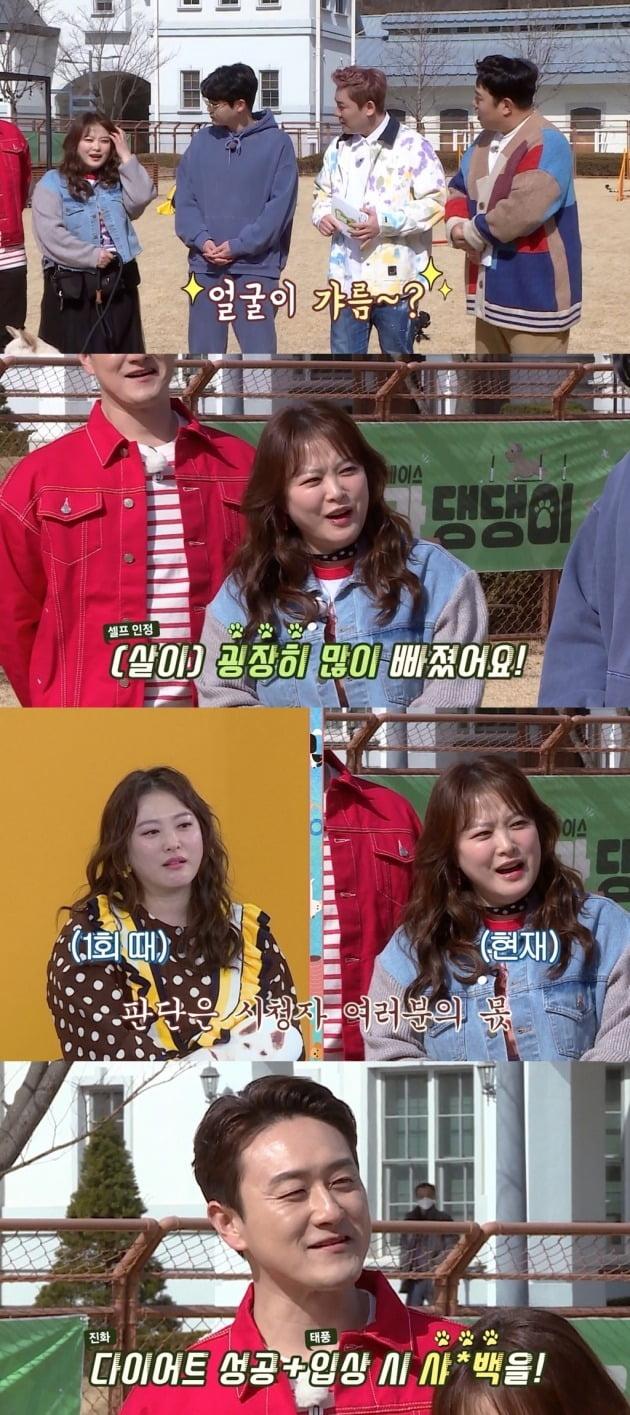 '달려라 댕댕이' /사진제공=MBC에브리원