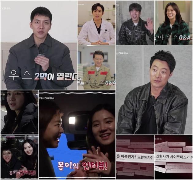 '마우스' 스페셜./ 사진제공=tvN