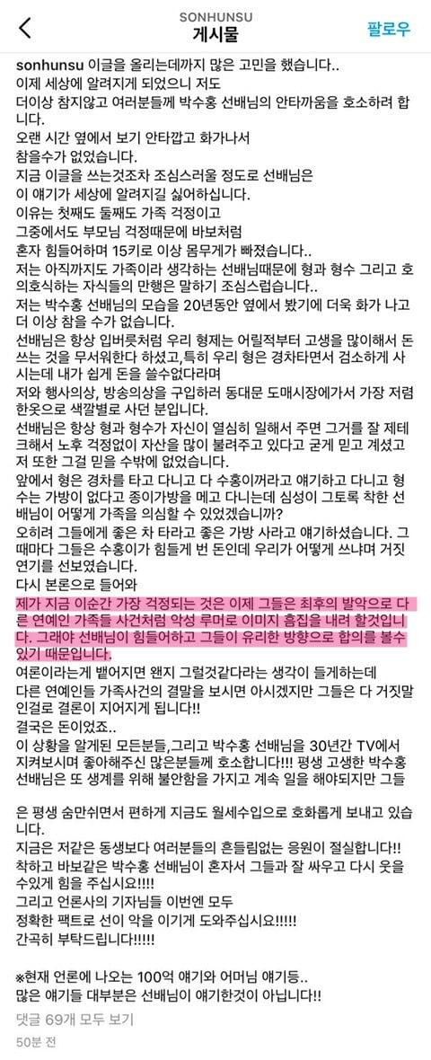 [퇴근길뉴스] 박수홍 여친? 사생활? '횡령 사건' 논점 흐리기 NO