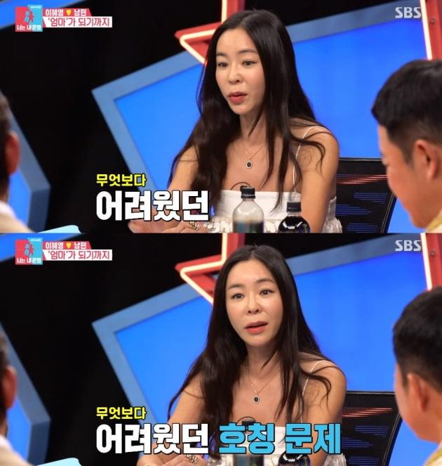 /사진 = SBS '동상이몽' 방송화면
