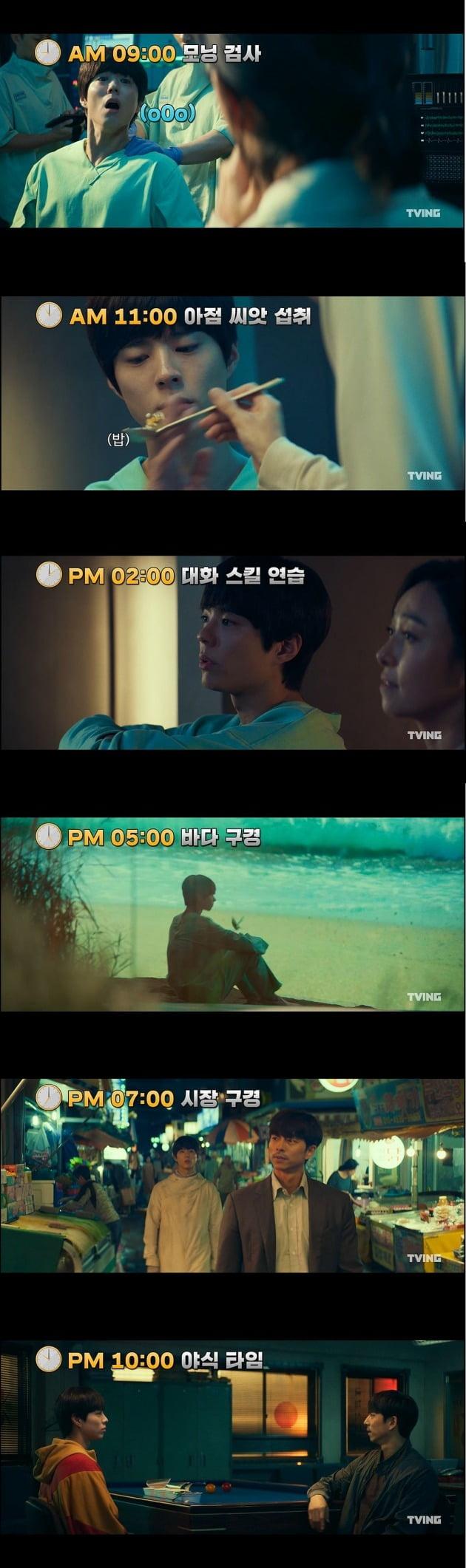 영화 '서복'의 '서복의 하루'를 소개하는 영상이 공개됐다. / 사진제공=CJ ENM