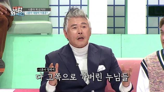 '대한외국인' 이동준./사진제공=MBC에브리원