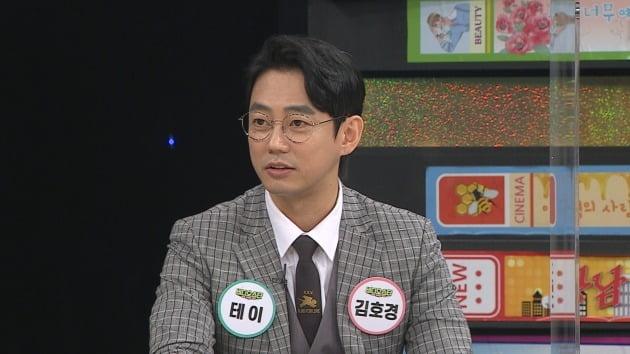 '비디오스타' 테이 / 사진제공=MBC에브리원