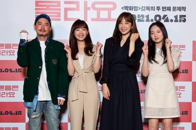 영화 '어른들은 몰라요' 이환 감독(왼쪽 부터), 배우 이유미, 안희연, 신햇빛./ 사진제공=리틀빅픽처스