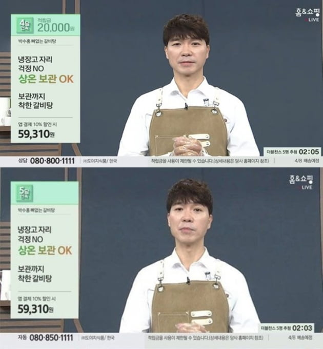 박수홍 홈쇼핑 출연 모습 /사진=홈&쇼핑
