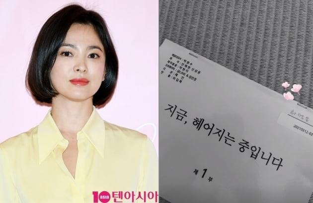배우 송혜교(왼쪽)가 공개한 '지금, 헤어지는 중입니다' 대본/ 사진=텐아시아DB, 인스타그램