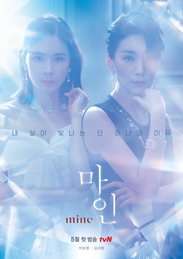'마인' /사진=tvN