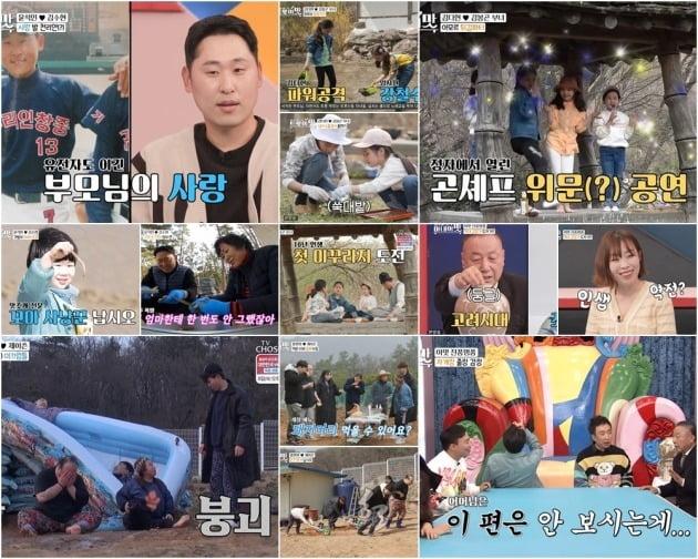 '아내의 맛' 방송 화면./사진제공=TV조선