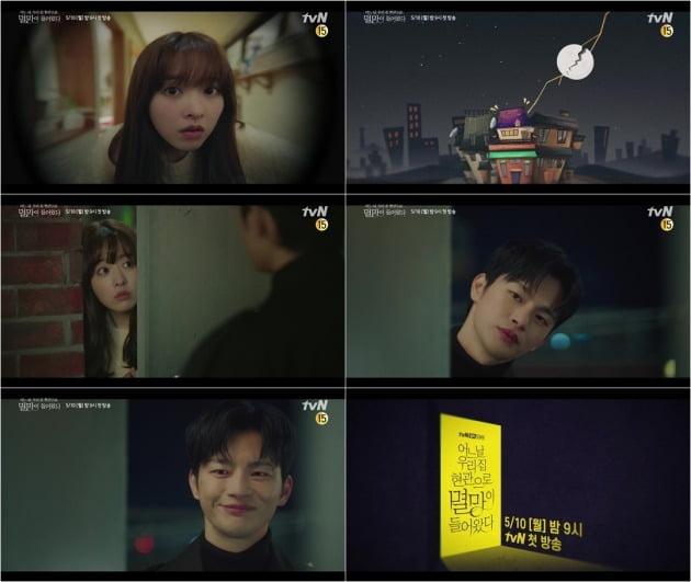 '어느 날 우리집 현관으로 멸망이 들어왔다' 티저./사진제공=tvN